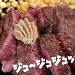 いきなりステーキの本音レビュー。おすすめメニュー4選+お得な食べ方まとめ。