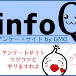 infoQアンケートモニター(GMOリサーチ)は稼げるサイトになりました。「アンケート来ない」は過去の評判。