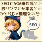 効果なし?危険?スキルシェア/ココナラ外注でブログのSEO対策・アクセスアップ。