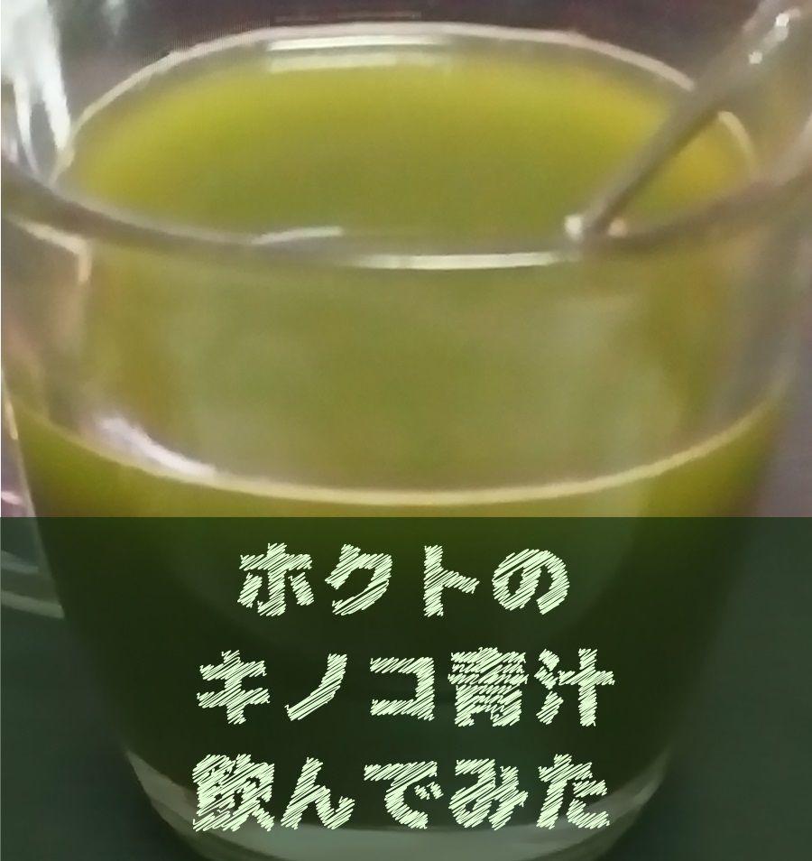 ホクトの青汁の口コミ。きのこ入れるとか狂ってやがる…。菌活効果+飲みやすい。