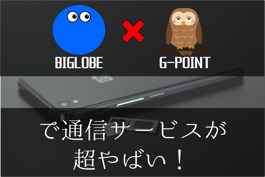 BIGLOBE使うならGポイントを活用しないとお金をドブに捨てているようなもの。