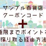 サンプル百貨店 招待コード【2019年5月】+ポイントサイト経由だけはダメだよ?