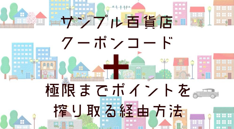 サンプル百貨店 招待コード【2019年3月】+ポイントサイト経由だけはダメだよ?