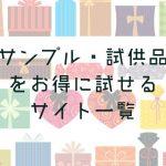 モラタメ・サンプル百貨店の類似サイト一覧。無料サンプル・試供品を格安で試そう!