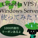 ConoHa VPS Windows Serverの評判と最新クーポン(2019/05)。MT4も自動売買botも。